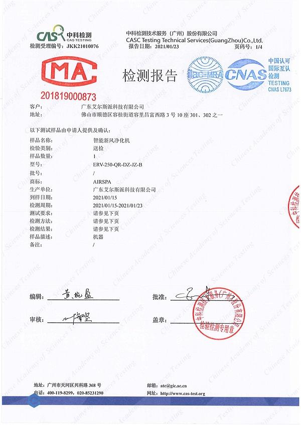 013011141902_0JKK21010076广东艾尔斯派科技有限公司--净化效率微生物34012CMA&CNAS_1