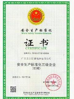 艾尔斯派安全生产标准化三级企业证书