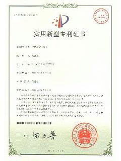 艾尔斯派专利证:恒温恒氧空调机