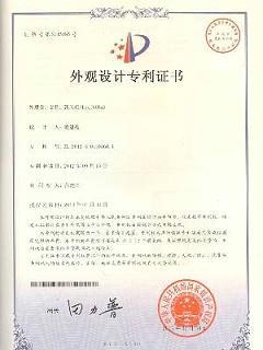 艾尔斯派专利证:新风机外观设计专利证书