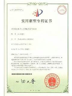 艾尔斯派专利证:直排水湿膜加湿空气调节器