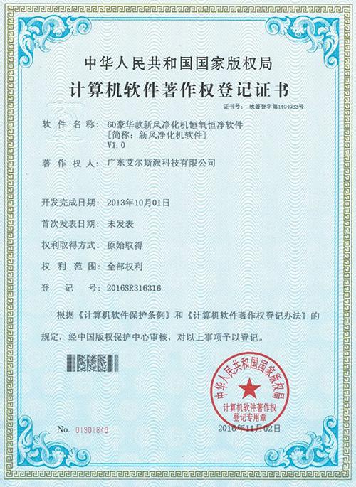 艾尔斯派60豪华新风净化机软件证书2016SR316316