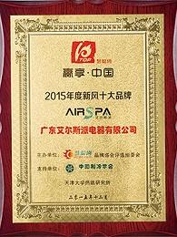 艾尔斯派2015年十大新风证书