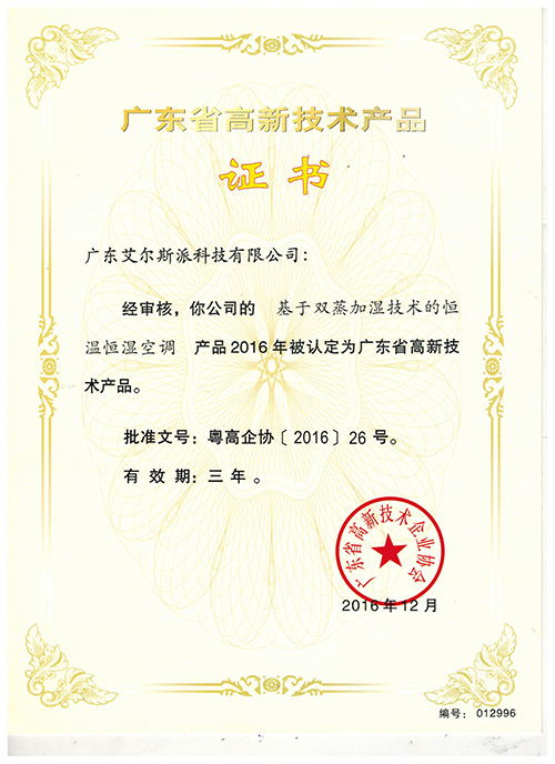 艾尔斯派广东省高新技术产品认证-恒温恒湿空调