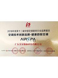 艾尔斯派空调技术创新品牌证书