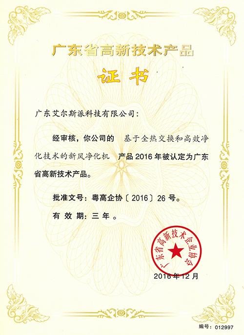 艾尔斯派广东省高新技术产品认证-新风净化机