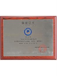 艾尔斯派中国空气净化行业联盟会员单位证书