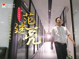 中国国际卫视《大国炬匠之中国制造》展播